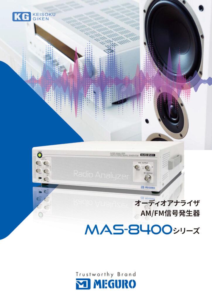 MAS-8400シリーズカタログ