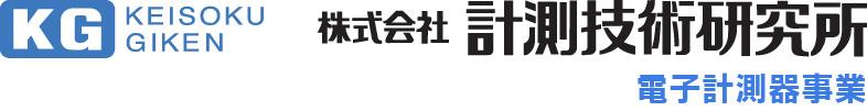 株式会社計測技術研究所 電子計測器事業
