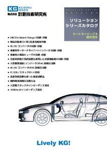 Automotive+FC_lightのサムネイル