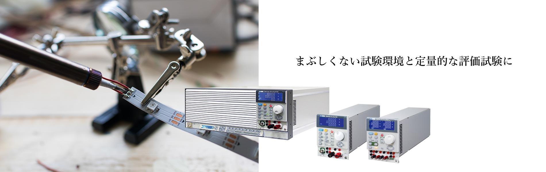LED評価用電子負荷