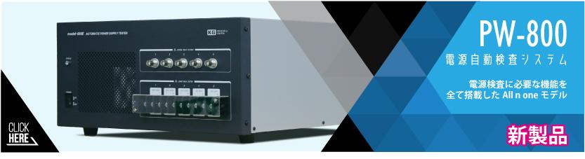 電源自動検査システム新製品