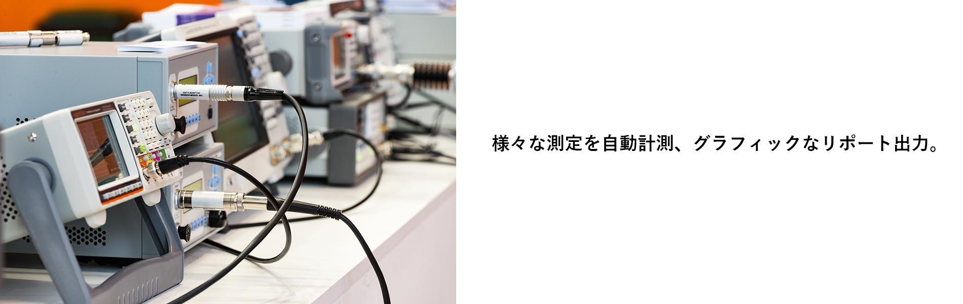 電源自動評価システム