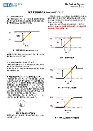 直流電子負荷のスルーレートについて