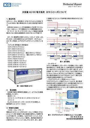 大容量AC/DC電子負荷3270シリーズ