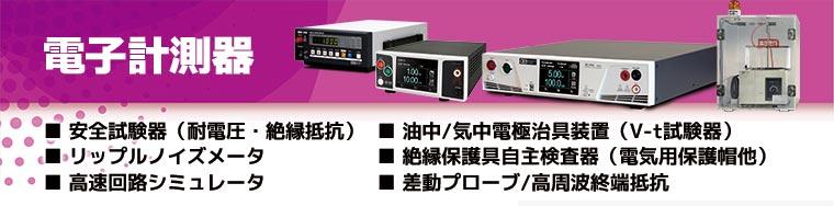 安全試験器や耐電圧試験器、V-t試験器、リップルノイズメータ