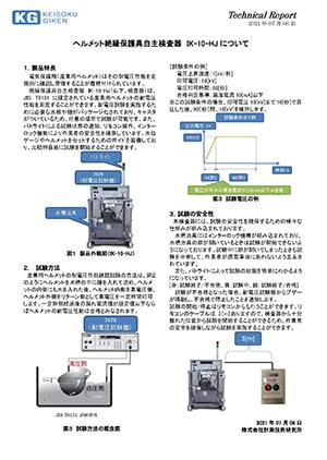 ヘルメット絶縁保護具自主検査器 IK-10-HJ