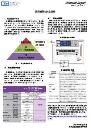計測機器と安全規格