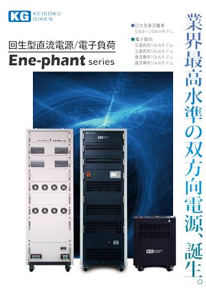Ene-phantシリーズカタログ
