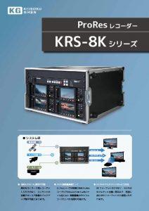 thumbnail of KRS_rev.4A_J