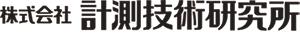 株式会社計測技術研究所