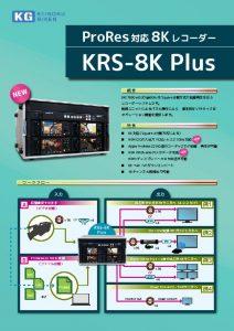 thumbnail of KRS-8K Plus_A4_JP_light