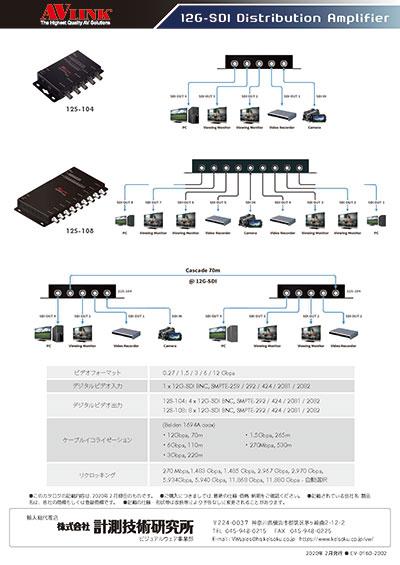 12G-SDI分配器
