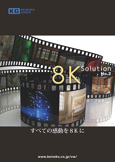 8K Solution