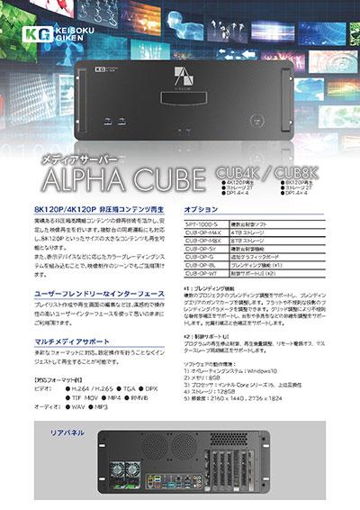 Alpha Cube