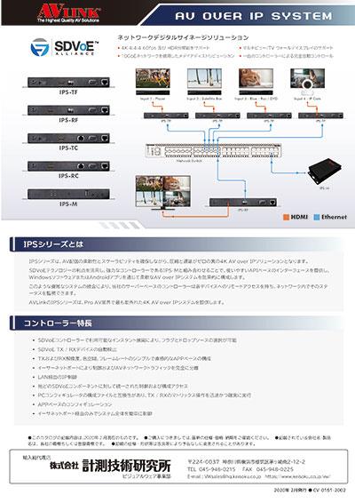 AV over IPシステム