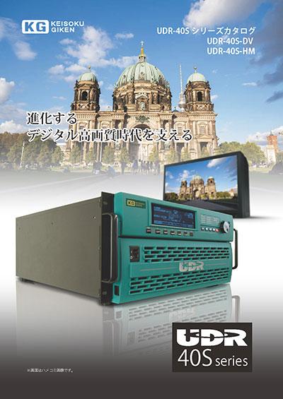 UDR-40S_series