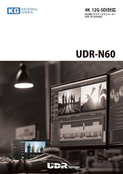 UDR-N60