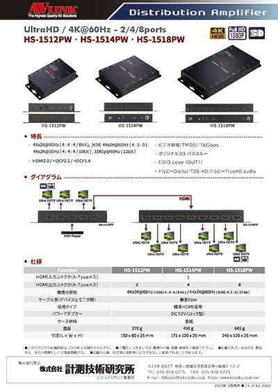 UltraHD分配器