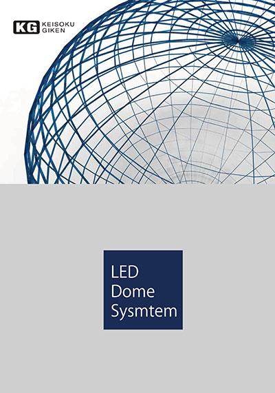 LEDドームシステム