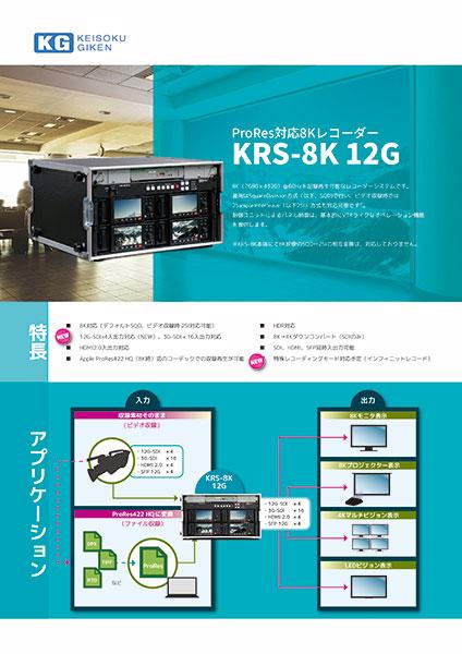 KRS-8K-12Gカタログ