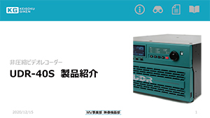 UDR-40S