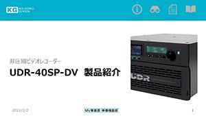 UDR-40SP-DV