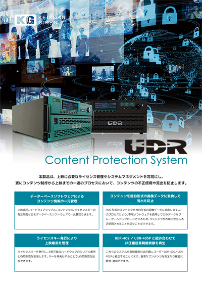 UDR-content-Protection-System