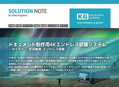 4Kエンドレス収録システム
