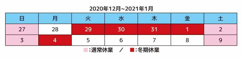2020-2021冬期休業